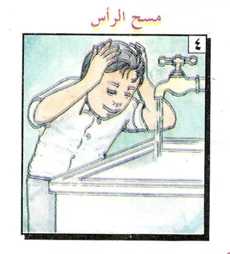 تعليم فقه الطهارة بالصور للصفوف الاولية d8b4d8b1d988d8b7-d8a