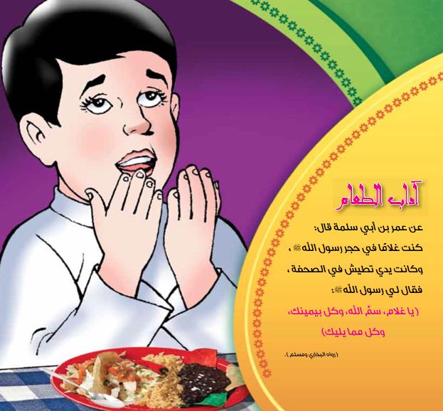 اداب الطعام: mo3lemaa.wordpress.com/2013/03/30/اداب-الطعام